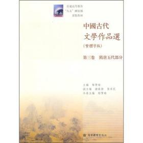 中国古代文学作品选繁体字版六卷全套1-6卷郁贤皓高等教育出版社9787040289022s