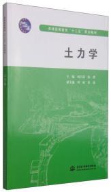 """土力学/普通高等教育""""十二五""""规划教材"""