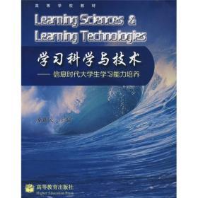 学习科学与技术:信息时代大学生学习能力培养