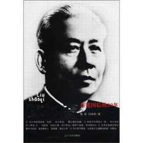 刘少奇在建国后的20年