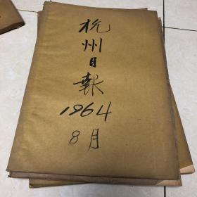 杭州日报1964年8月合订本 馆藏