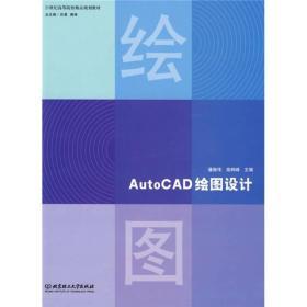 AutoCAD绘图设计