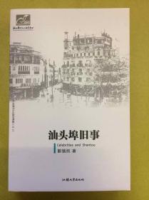 插图本【汕头埠旧事】初版1印、一厚册全