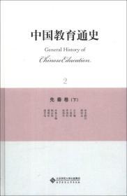 中国教育通史 2 先秦卷(下)