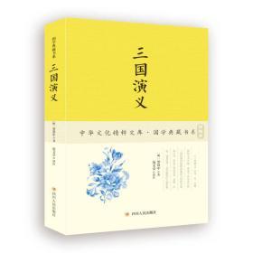 中华文化精粹文库 国学典藏---三国演义