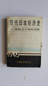 现代日本经济史-战后三十年的历程