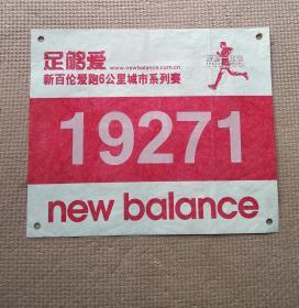足够爱 新百伦爱跑6公里城市系列赛(参赛号码布)
