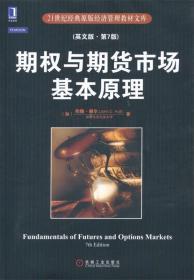 21世纪经典原版经济管理教材文库:期权与期货市场基本原理(英文版)(第7版)
