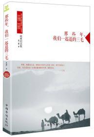 那些年,我们一起追的三毛 专著 夏墨著 na xie nian , wo men yi qi zhui de san mao