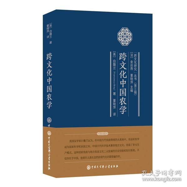 跨文化研究丛书第三辑:跨文化中国农学