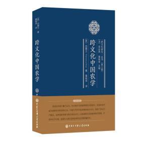 跨文化中国农学