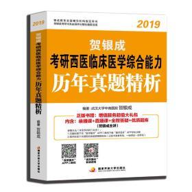 贺银成西医综合2019 考研西医临床医学综合能力历年真题精析