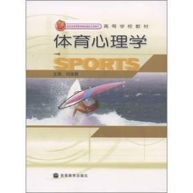 体育心理学刘淑慧高等教育出版社9787040176988