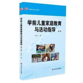学前儿童家庭教育与活动指导(第3版)