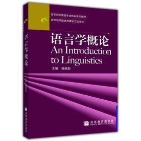 语言学概论