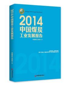 2014中国煤炭工业发展报告