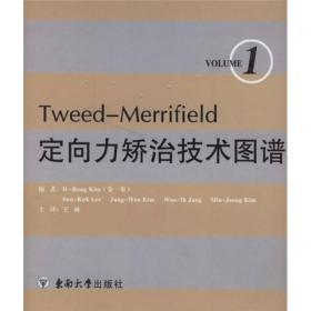 送书签lt-9787564105983-Tweed-Merrifield定向力矫治技术图谱