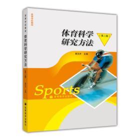 高等学校教材:体育科学研究方法