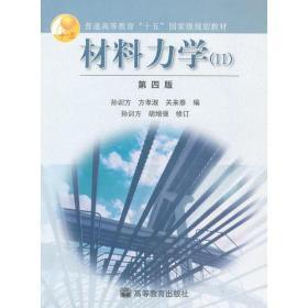 材料力学(Ⅱ)(第四版)