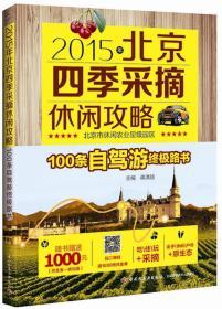 2015年北京四季采摘休闲攻略:北京市休闲农业星级园区