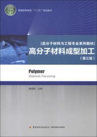 """普通高等教育""""十二五""""规划教材·高分子材料与工程专业系列教材:高分子材料成型加工(第3版)"""