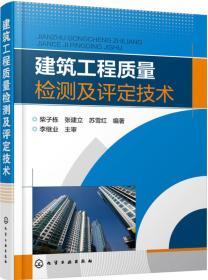 建筑工程质量检测及评定技术