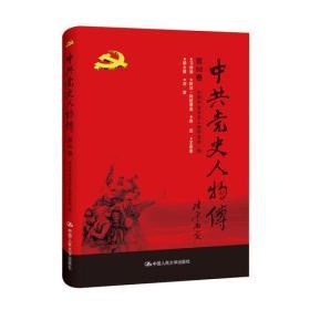 送书签zi-9787300257129-中共党史人物传·第88卷