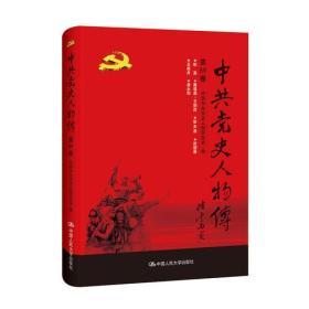 中共党史人物传:第89卷-入选2019年全国中小学图书馆(室)拟推荐书目 9787300257136(246517)