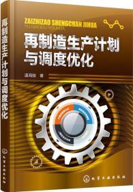 9787122274144-hj-再制造生产计划于调度优化