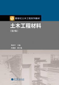 二手土木工程材料第二2版黄政宇高等教育出版社9787040376586