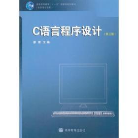 C语言程序设计(第3版)9787040273007 廖雷 高等教育出版社