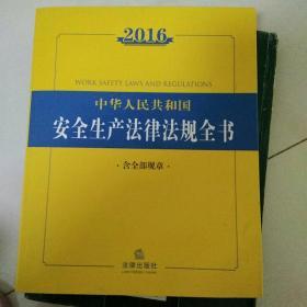 2016中华人民共和国安全生产法律法规全书(含全部规章)