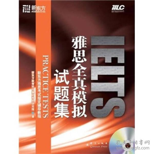 新东方大愚英语学习丛书:雅思全真模拟试题集