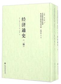 经济通史-民国西学要籍汉译文献.经济学-(第一辑)-(1-2册)