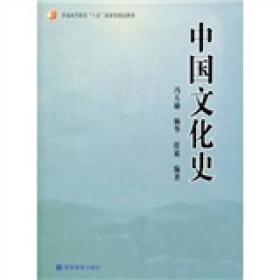 中国文化史 冯天瑜 9787040152999 高等教育出版社