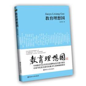 教育理想国:认识教育真相的超级入门书 赵国忠 南京大学出版