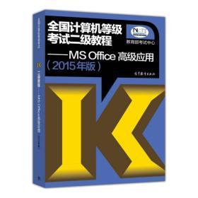 2015版全国计算机等级考试二级教程MSOffice高级应用 教育部