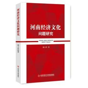 正版ms-9787518937080-河南经济文化问题研究