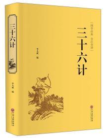 三十六计(国学经典 全注全译)