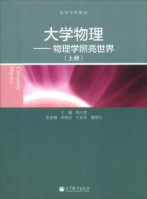 大学物理 杨少波, 主编
