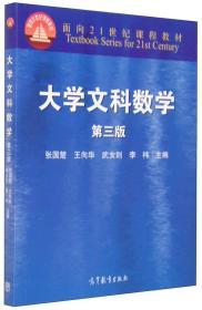 大学文科数学(第3版)