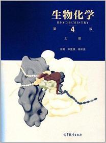 生物化学(第4版上册)朱圣庚 徐长法 作者