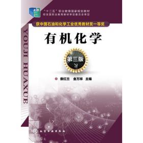 特价! 有机化学(袁红兰)(第三版)化学工业出版社9787122218179化学工业出版社