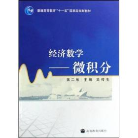 经济数学微积分——微积分  吴传生 第二版 9787040264821 高等教育出版社