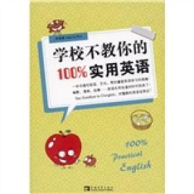 送书签tt-9787515300603-学校不教你的100%实用英语