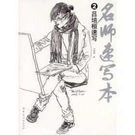 名师速写本2