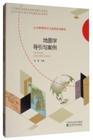 地图学导引与案例(本科教材)
