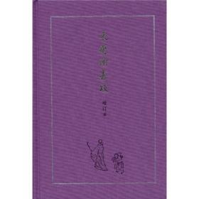 来燕榭书跋(增订本•精装)