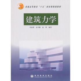 建筑力学 李前程 安学敏 赵彤 9787040130874 高等教育出版社