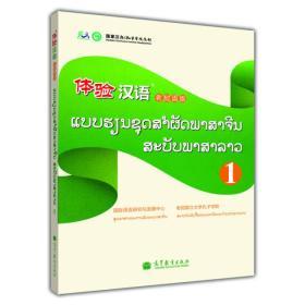 体验汉语(1)(老挝语版)
